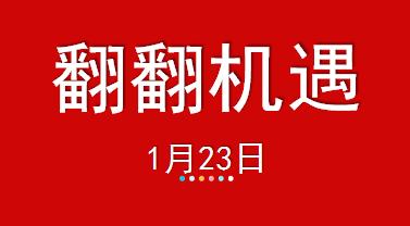 【嘉可能】盘背引发的翻翻机遇,开启复制翻倍模式(1月23日)