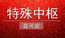 54【嘉可能缠论】缠中说禅108课原文深