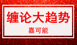 55【嘉可能缠论】缠中说禅108课原文深