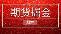 20【嘉可能缠论】缠论期货《期货掘金三