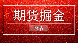 21【嘉可能缠论】缠论期货《期货掘金三