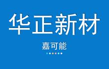 【嘉可能】2月25日 华正新材 缠论系统
