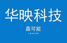 【嘉可能】2月25日 华映科技 缠论系统