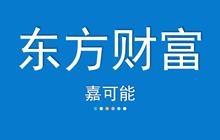 【嘉可能】2月25日 东方财富 缠论系统