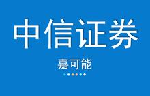 【嘉可能】2月25日 中信证券 缠论系统