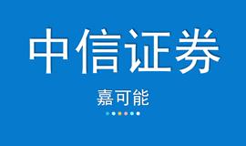 【嘉可能】3月1日 中信证券 缠论画线系