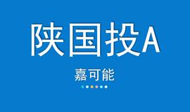【嘉可能】3月1日 陕国投A 缠论画线系