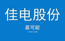 【嘉可能】3月6日 佳电股份 缠论自动画