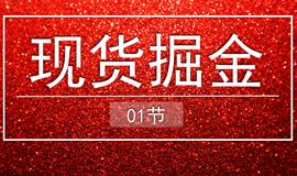 01【嘉可能】缠论现货外汇掘金三部曲:开