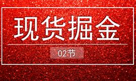 02【嘉可能】缠论现货外汇掘金三部曲 02节