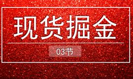 03【嘉可能】缠论现货外汇掘金三部曲 03节