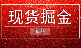 05【嘉可能】缠论现货外汇掘金三部曲 0