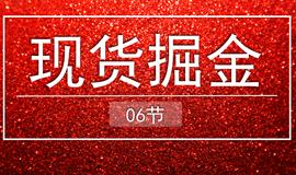 06【嘉可能】缠论现货外汇掘金三部曲 06节