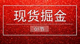 07【嘉可能】缠论现货外汇掘金三部曲:实