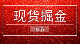08【嘉可能】缠论现货外汇掘金三部曲:实