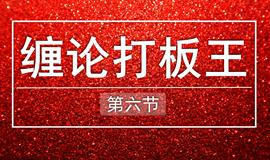06【嘉可能】缠论打板王《标准演练》缠
