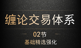 06【嘉可能】缠论交易体系《基础精选强