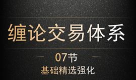 11【嘉可能】缠论交易体系《基础精选强