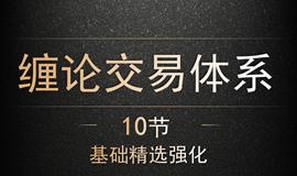 14【嘉可能】缠论交易体系《基础精选强