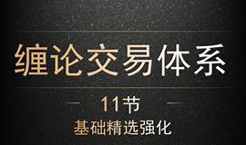 15【嘉可能】缠论交易体系《基础精选强