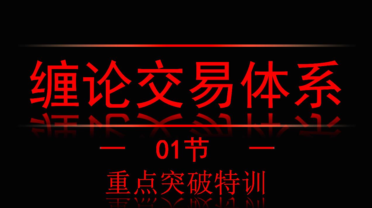 17【嘉可能】缠论交易体系《重点突破特