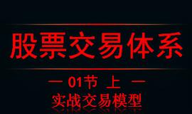 27【嘉可能】缠论交易体系《实战交易模
