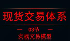 30【嘉可能】缠论交易体系《实战交易模