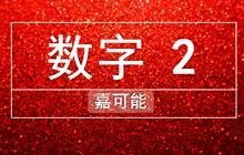 """01:【嘉可能缠论】缠论108课深度讲解《缠论实战技巧与数字""""2""""》"""