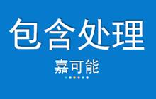 02:【嘉可能缠论】缠论108课初级《K线简化:包含处理》