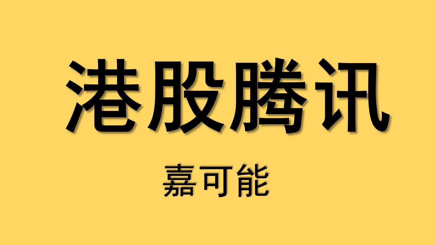 港股股市:港股腾讯控股(00700)股票牛市缠论k线中枢升级形态!(6月2日)