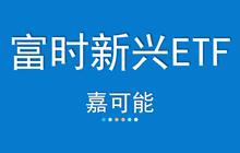 【嘉可能缠论】缠论与美股ETF:富时新兴市场ETF,日线中枢连环马,空头天下(12月29日 )