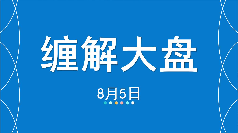 【缠论】8月5日缠解大盘,缠论交易体系缠