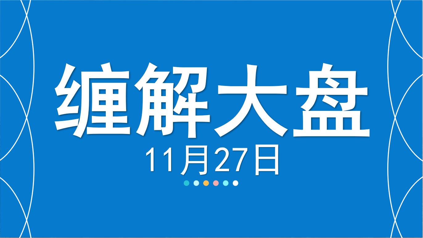 【缠论股票分析】嘉可能11.27缠解大盘