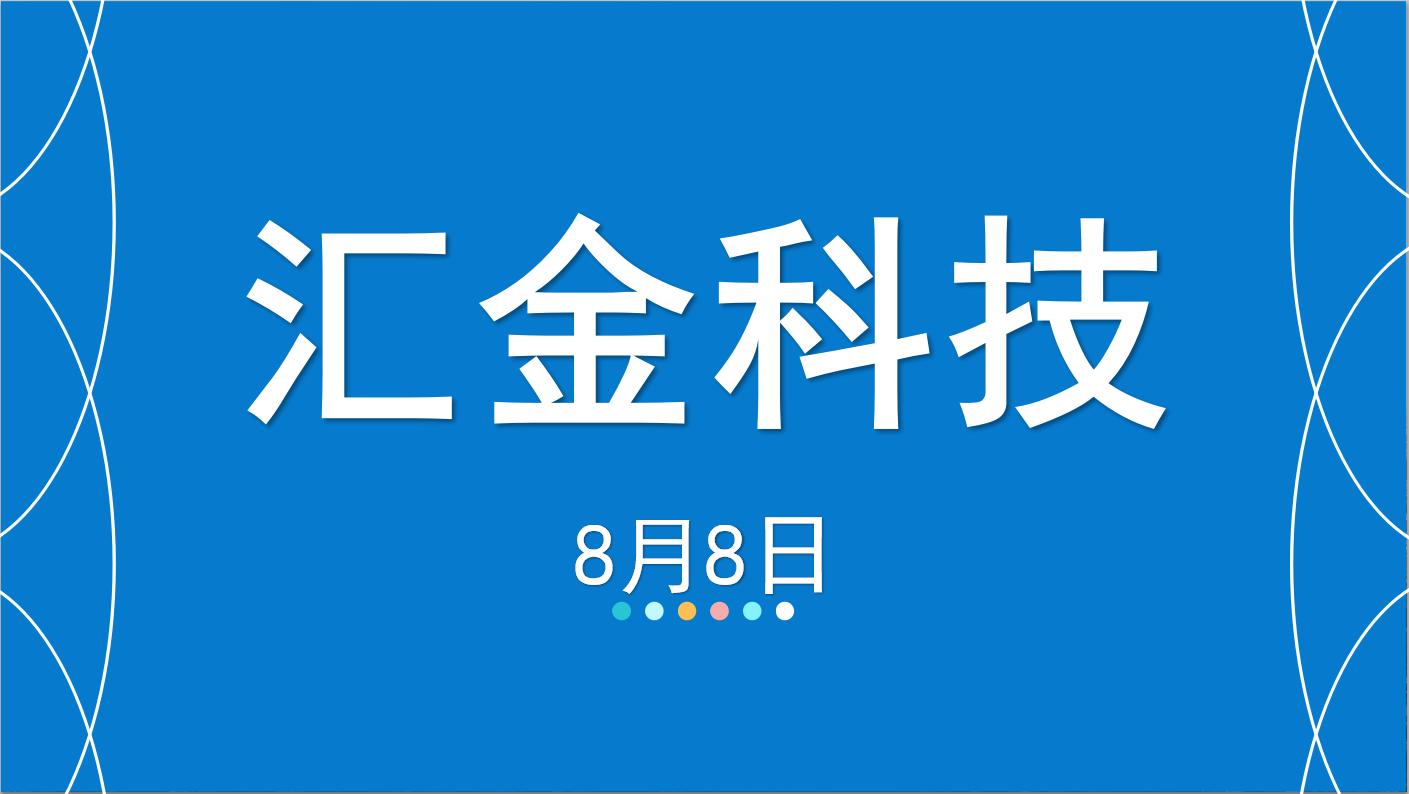 【缠中说禅】8月8日汇金科技,缠论交易体