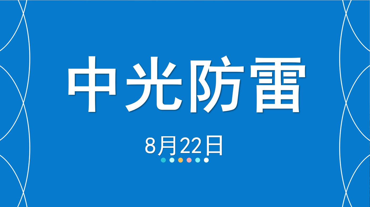 【嘉可能】8月22日中光防雷,缠论超级选