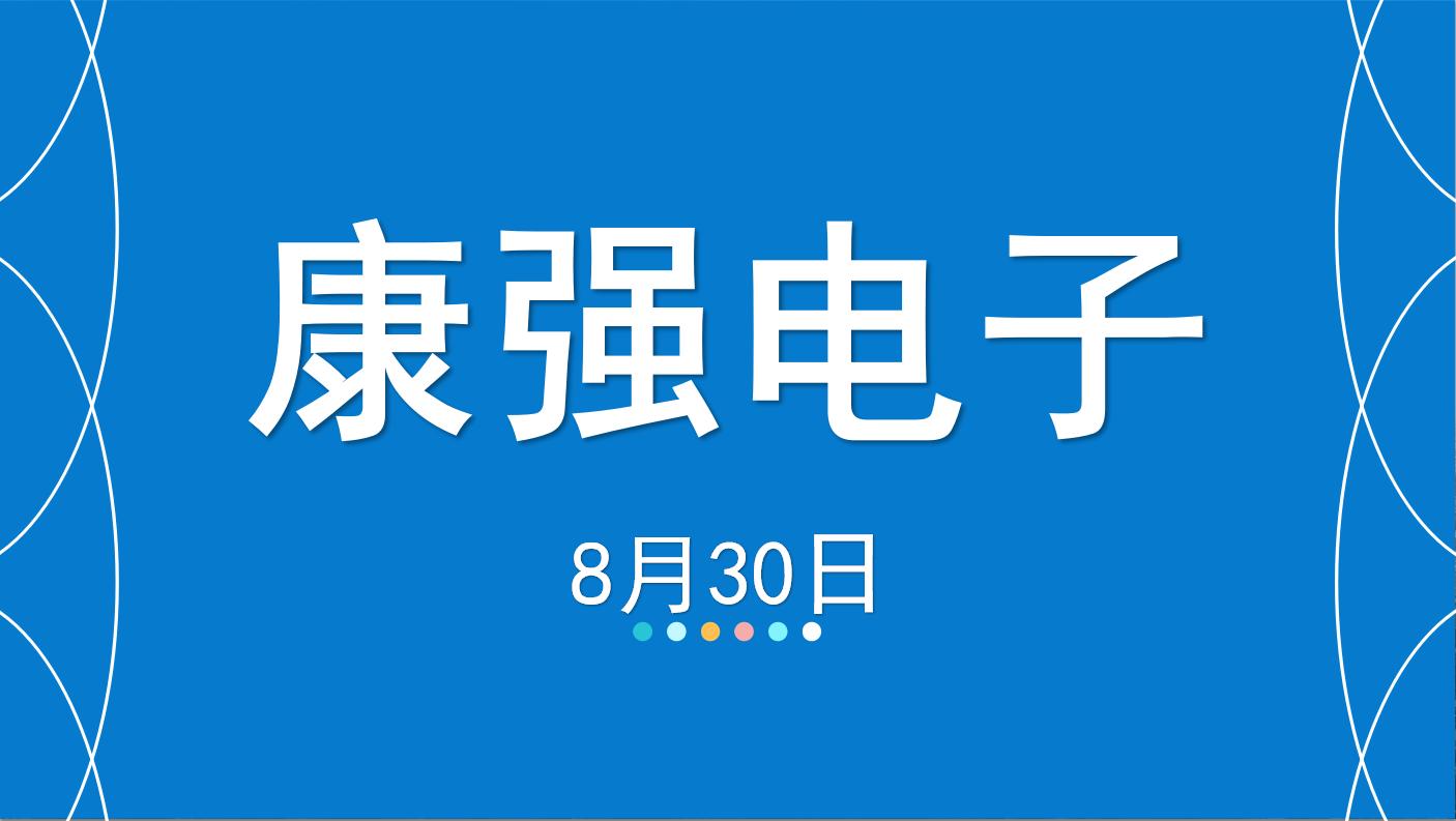 【嘉可能】8月30日康强电子,缠论超级选