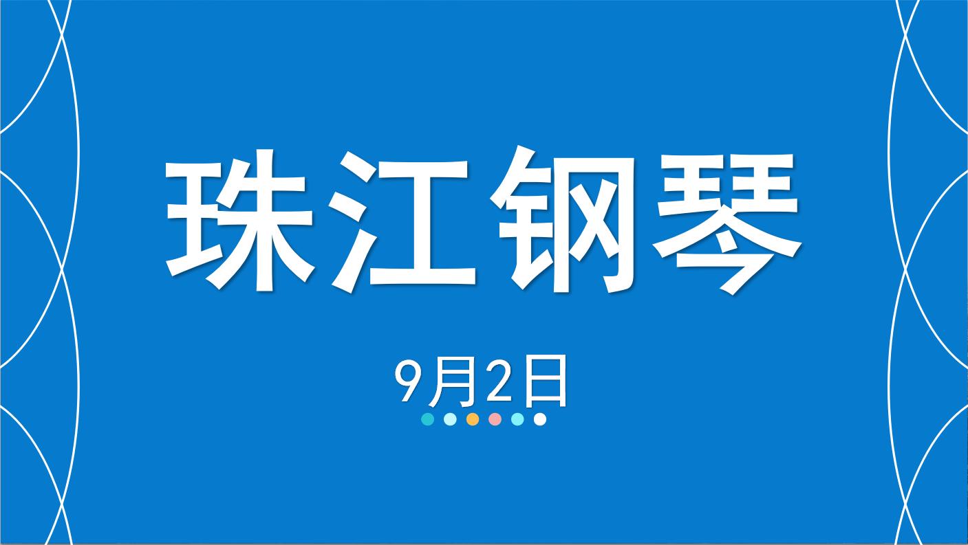 【嘉可能】9月2日珠江钢琴,缠论超级选股