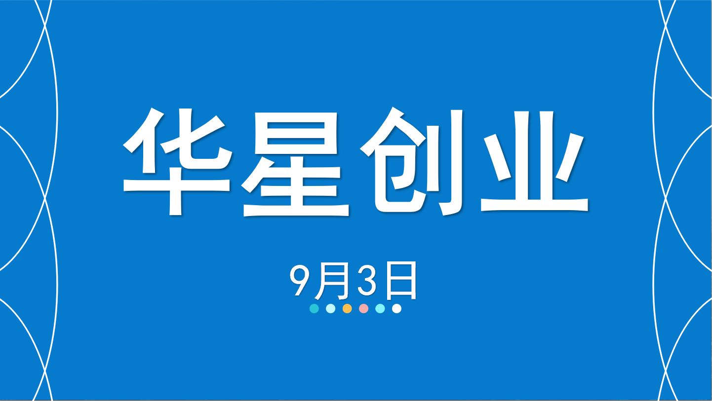 【嘉可能】9月3日华星创业,缠论超级选股