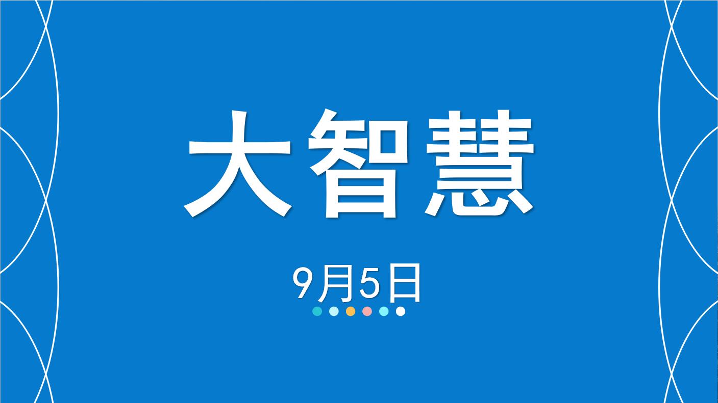 【嘉可能】9月5日大智慧,缠论超级选股缠