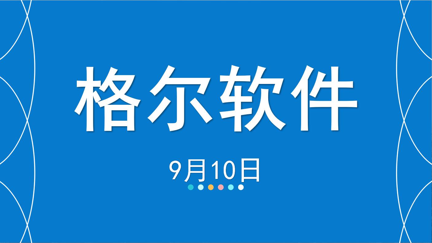 【嘉可能】9月10日格尔软件,缠论超级选