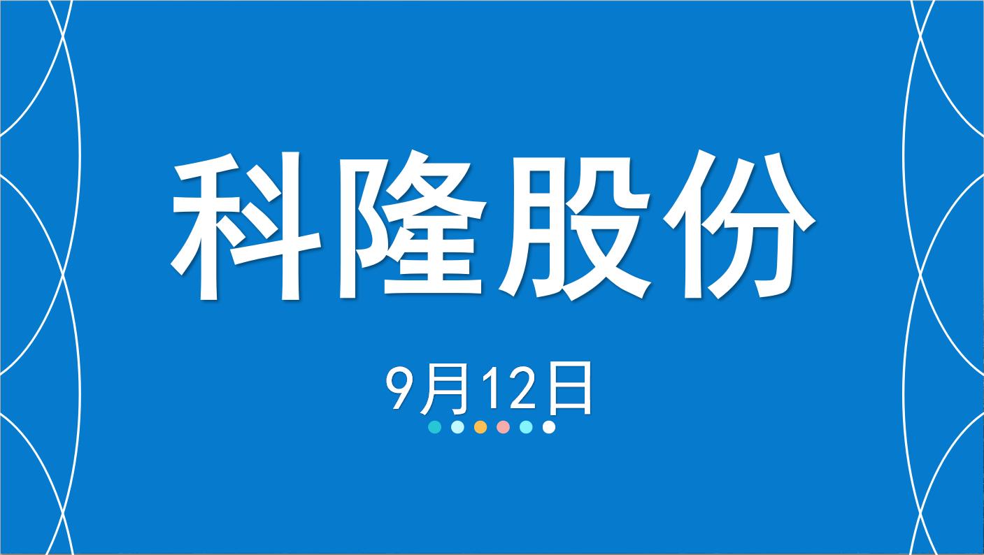 【嘉可能】9月12日科隆股份,缠论超级选