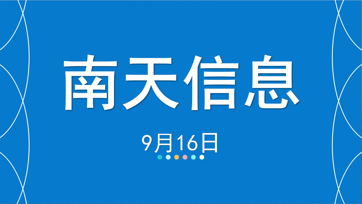 【嘉可能】9月16日南天信息,缠论超级选