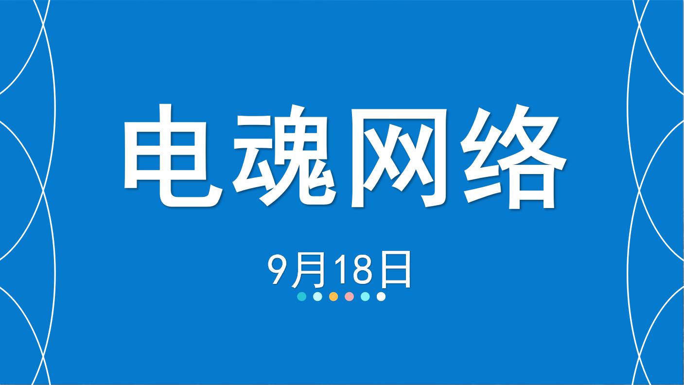 【嘉可能】9月18日电魂网络,缠论超级选