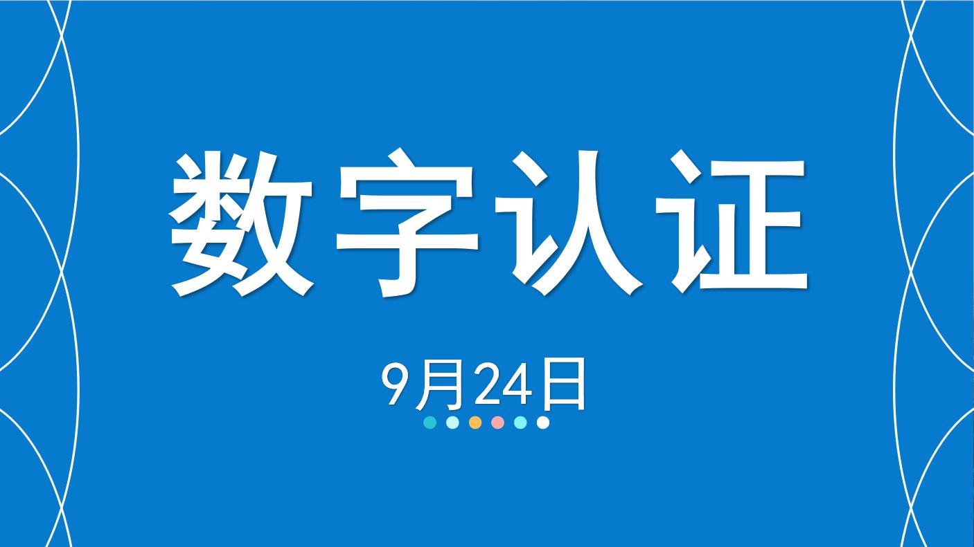 【嘉可能】9月24日数字认证,缠论超级选