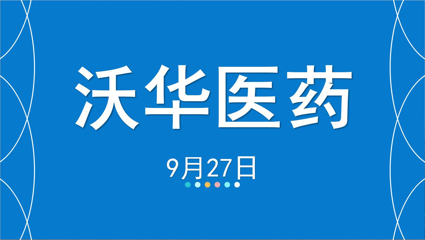 【缠论】9月27日沃华医药,缠中说禅缠论