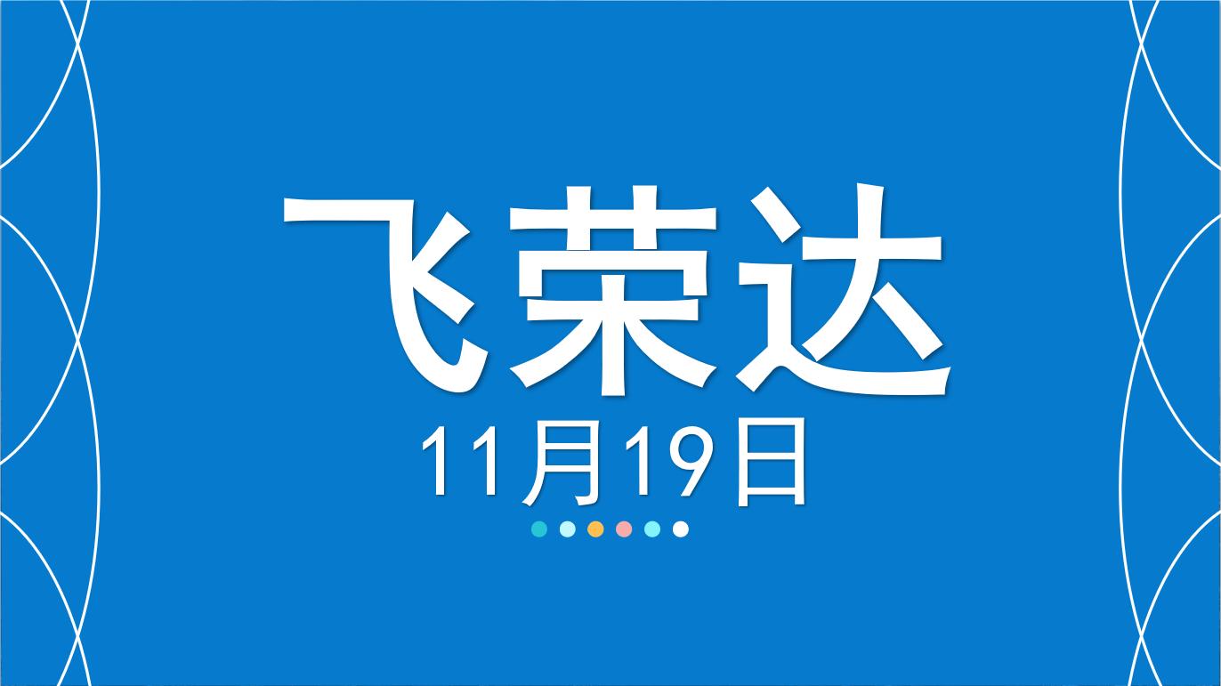 【股票缠论分析】缠中说禅嘉可能11月19