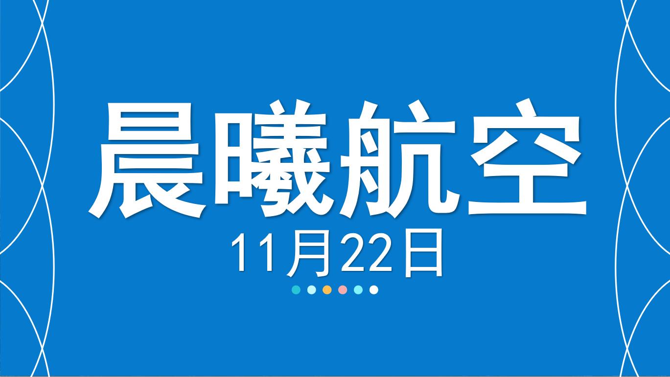 【股票分析】嘉可能11.22晨曦航空