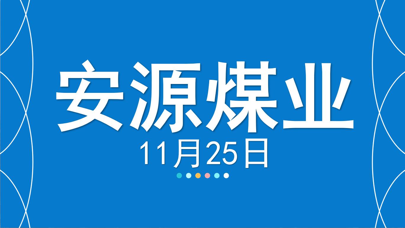 【缠中说禅】嘉可能股票11.25安源煤业
