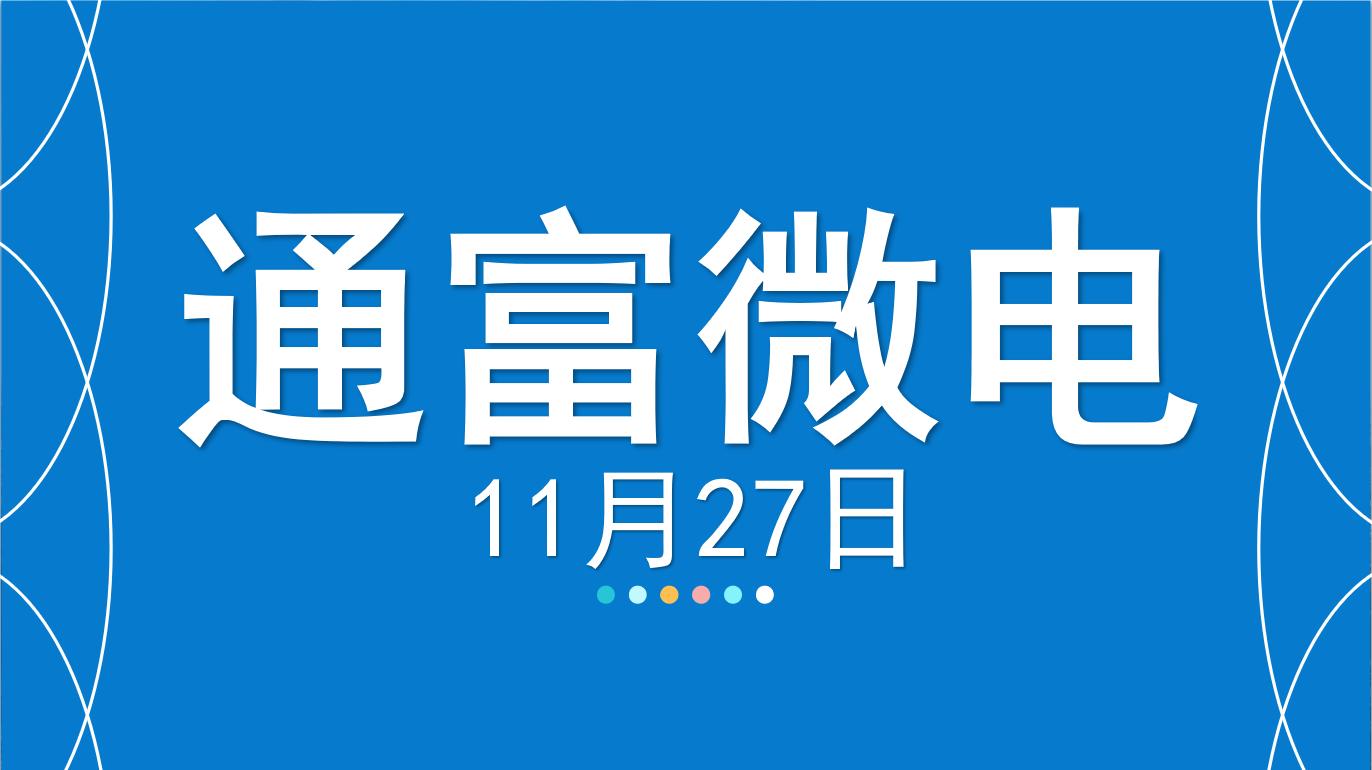【缠论股票分析】嘉可能11.27通富微电