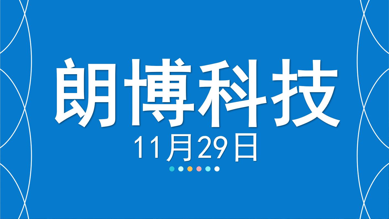 【嘉可能股票】缠论缠中说禅11.29朗博